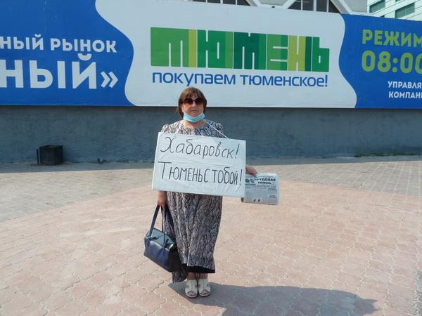 Хабаровск, мы с тобой! Одиночный пикет в Тюмени 25 июля в знак солидарности с хабаровчанами