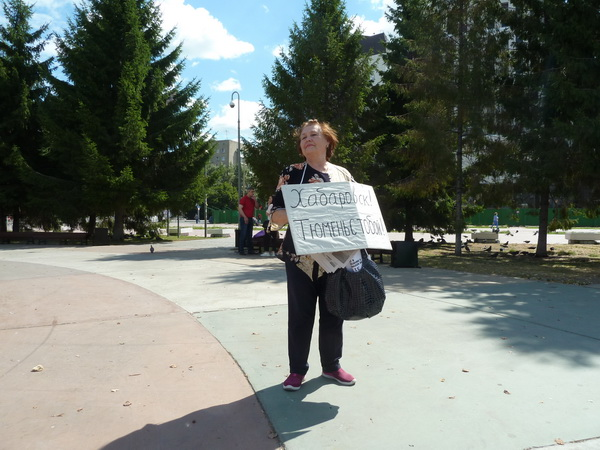 Татьяна Николаевна Черепанова в одиночном пикете в Тюмени 26 июля 2020 г. в поддержку жителей Хабаровска и их протеста