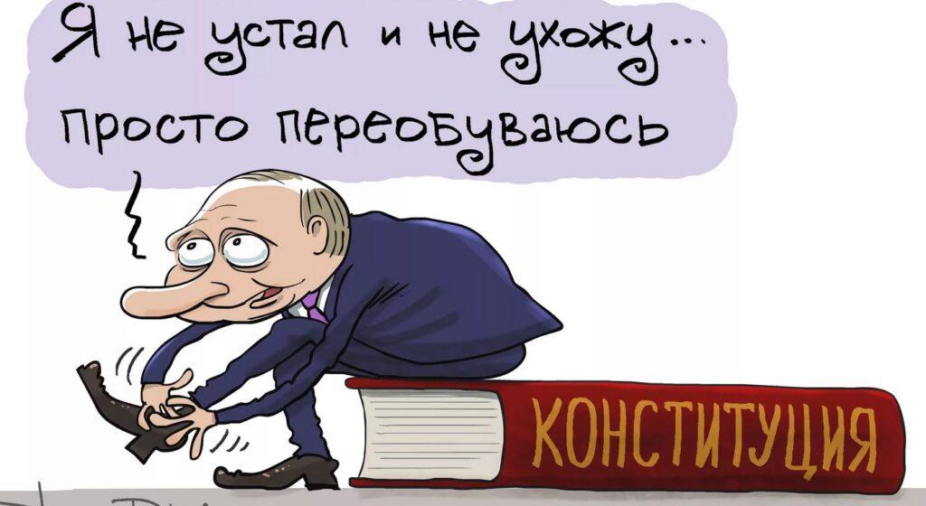 Путин и поправки в Конституцию