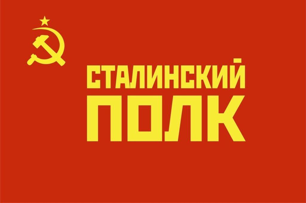 Сталинский Бессмертный полк