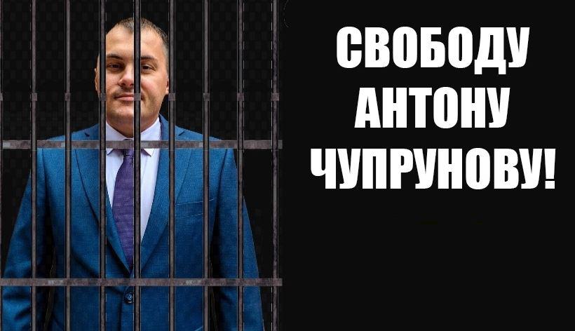 Свободу Антону Чупрунову