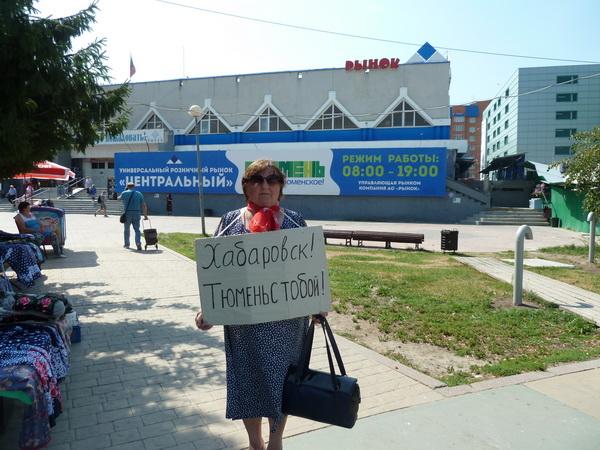 Одиночный пикет 2 августа в Тюмени в поддержку Черепанова и хабаровчан