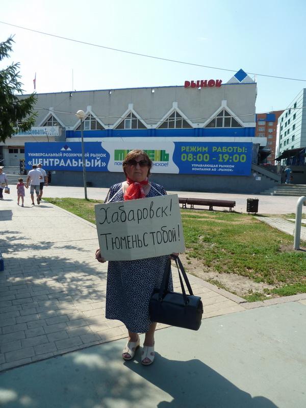 Поддержим Хабаровск! - пикеты в Тюмени