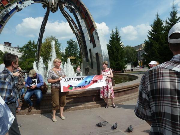 Хабаровск, тюменцы все еще с тобой! Пикеты в Тюмени