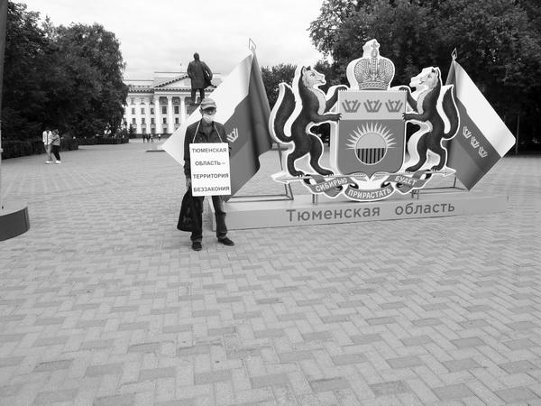 Р.М. Аитов в одиночном пикете 14 августа 2020 г. в Тюмени